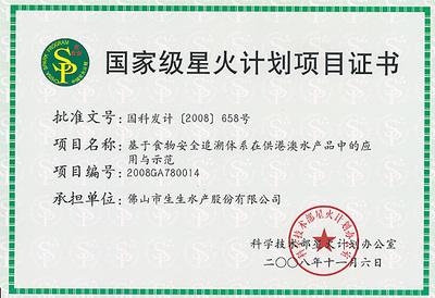 国家级凯时官网app下载计划项目证书