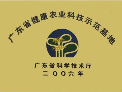 广东省健康农业科技示范基地